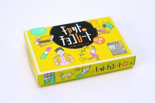 キャット&チョコレート 日常編 (Cat&chocolate) カードゲーム,カードゲーム,人気,小学生