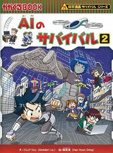 AIのサバイバル 2 (科学漫画サバイバルシリーズ63),小学生,児童書,人気