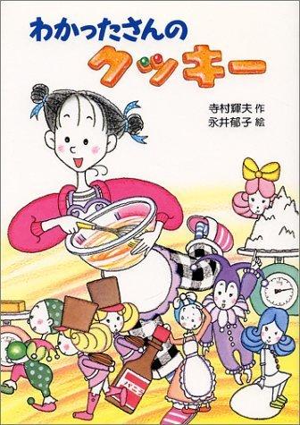 わかったさんのクッキー (わかったさんのおかしシリーズ),小学生,児童書,人気