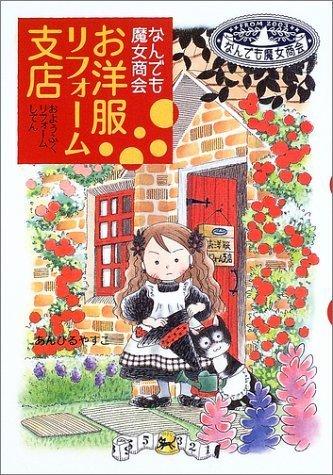 なんでも魔女商会 (1) お洋服リフォーム支店 (おはなしガーデン),小学生,児童書,人気