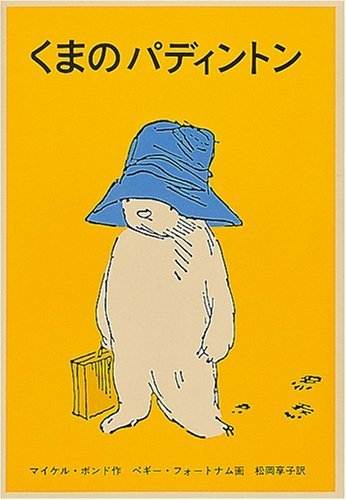 くまのパディントン (世界傑作童話シリーズ),小学生,児童書,人気