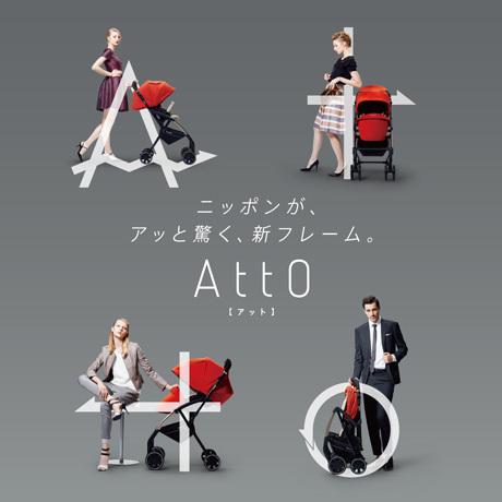 ニッポンがアッと驚く、新フレーム「AttO」,アット,コンビ,