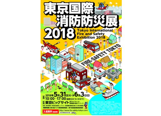 東京国際消防防災展,火災,防災,