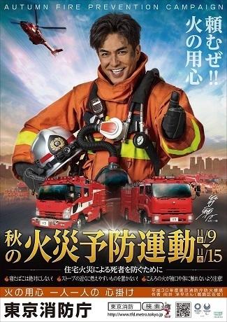 火災予防運動H30年ポスター,防災,イベント,