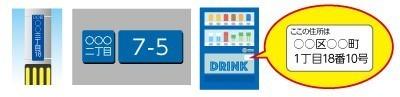 電信柱や自動販売機の番地表示のイラスト,119番,スマートフォン,携帯電話