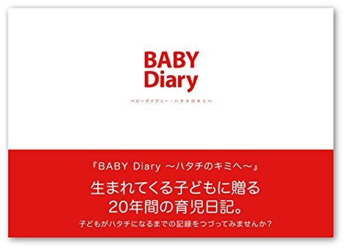 BABY Diary〜ハタチのキミへ〜,ことば,アルバム,