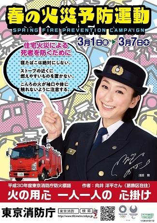浅田舞ポスター,防災,火災,