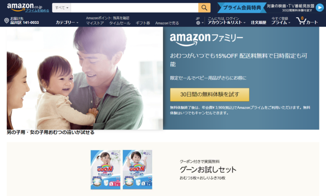 Amazonファミリー,