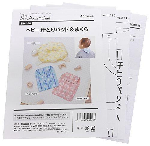 型紙・パターン サーハウス・クラフト ベビー汗とりパッド&まくら SH-466,汗取りパッド,赤ちゃん,