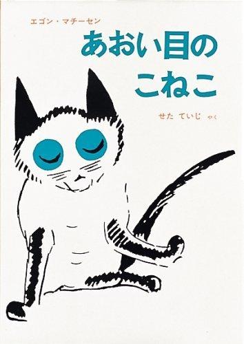 あおい目のこねこ (世界傑作童話シリーズ),絵本,猫,