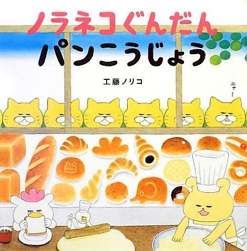 ノラネコぐんだん パンこうじょう (こどもMOEのえほん) (コドモエ[kodomoe]のえほん),絵本,猫,