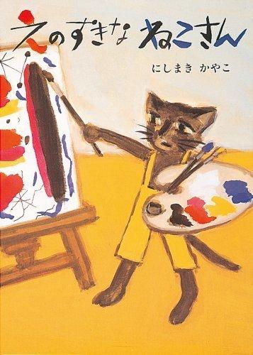 えのすきなねこさん (絵本・こどものひろば),絵本,猫,