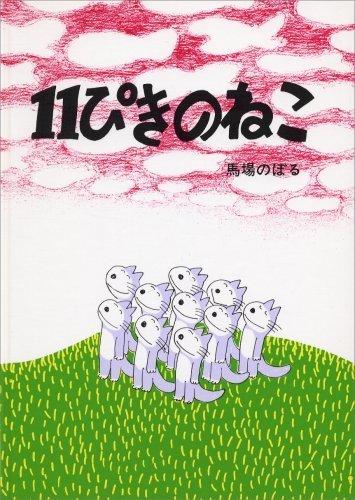 11ぴきのねこ,絵本,猫,