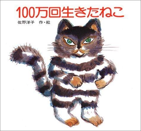 100万回生きたねこ (講談社の創作絵本),絵本,猫,