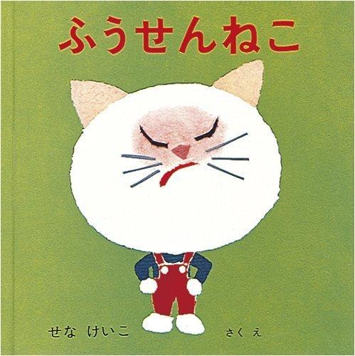 ふうせんねこ (あーんあんの絵本),絵本,猫,