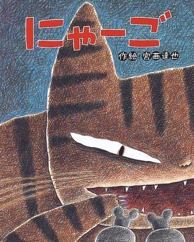 にゃーご (ひまわりえほんシリーズ),絵本,猫,