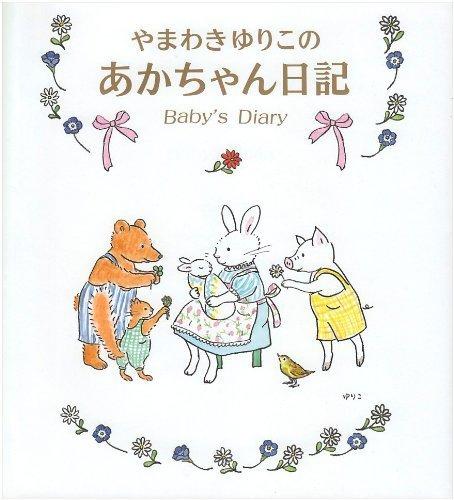 あかちゃん日記,赤ちゃんダイアリー,