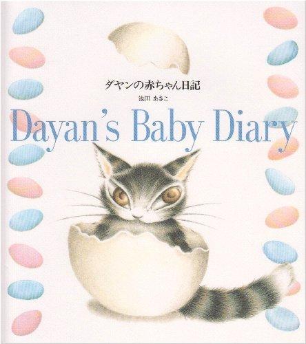 ダヤンの赤ちゃん日記,赤ちゃんダイアリー,