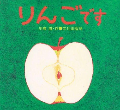 りんごです,くだもの,絵本,