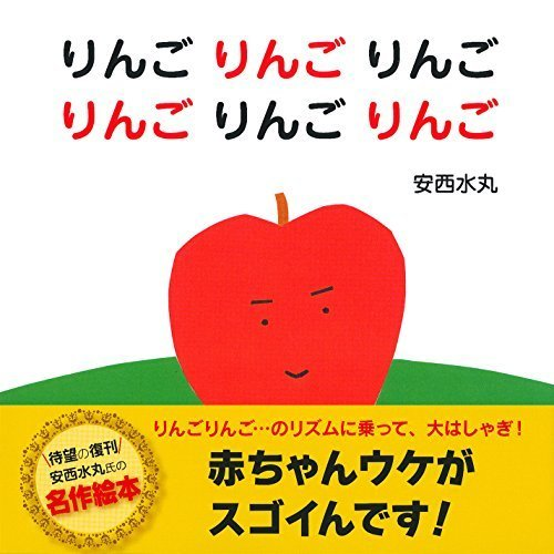 りんごりんごりんごりんごりんごりんご (主婦の友はじめてブックシリーズ),くだもの,絵本,