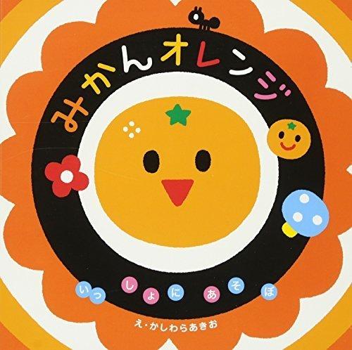 みかんオレンジ (いっしょにあそぼ) 0~2歳児向け 絵本,くだもの,絵本,