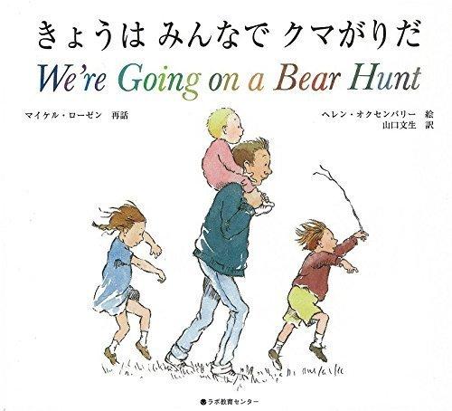 きょうはみんなでクマがりだ We're Going on a Bear Hunt (英語・日本語CD付き),クマ,絵本,