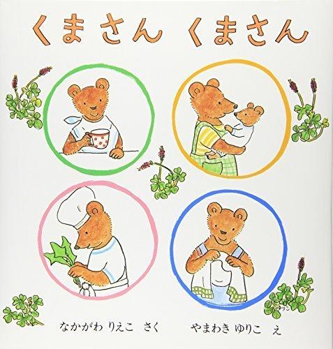 くまさん くまさん (日本傑作絵本シリーズ),クマ,絵本,