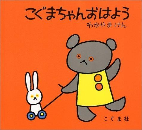こぐまちゃんおはよう (こぐまちゃんえほん),クマ,絵本,