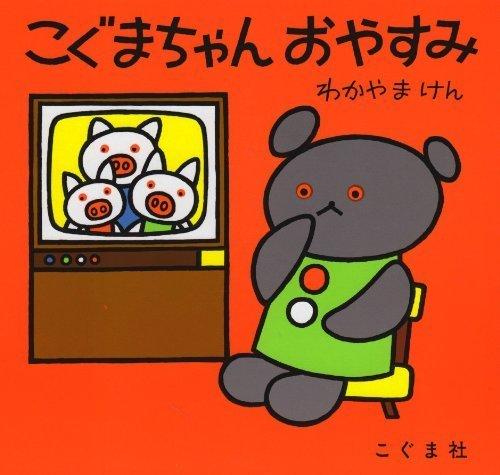 こぐまちゃんおやすみ (こぐまちゃんえほん),クマ,絵本,