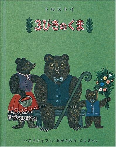 3びきのくま (世界傑作絵本シリーズ),クマ,絵本,
