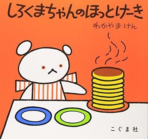 しろくまちゃんのほっとけーき (こぐまちゃんえほん),クマ,絵本,
