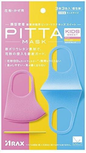 ピッタマスクキッズスイート(PITTA MASK KIDS SWEET) 3枚入 ピンク・黄色・水色各色1枚入,子ども ,マスク,