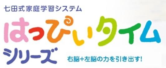 七田式家庭学習システム「はっぴぃたいむ」,