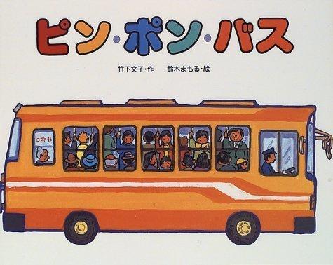 ピン・ポン・バス,はたらくくるま,絵本,