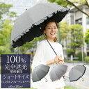 ロサブラン 日傘 100%完全遮光 99%ではダメなんです!晴雨兼用 シングルフリル ショート ダンガリー 傘 50cm 晴雨兼用 uvカット 軽量 日傘 涼しい 紫外線対策 ブランド 傘 レディース エイジングケア 1級遮光 40代 30代 ファッション おしゃれ,母の日,楽天,