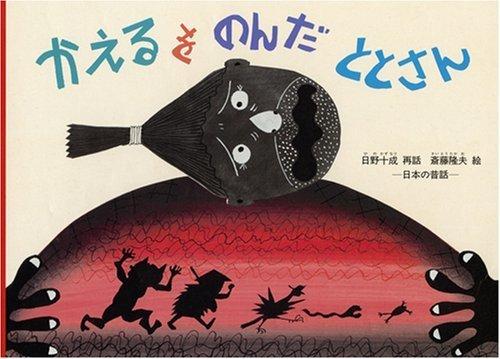かえるをのんだ ととさん―日本の昔話 (こどものとも絵本),かえる,絵本,