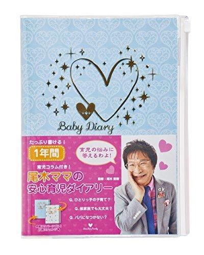 ナカバヤシ 尾木ママ育児ダイアリー 1年間 A5 ブルー HBR-A503B,育児日記帳,