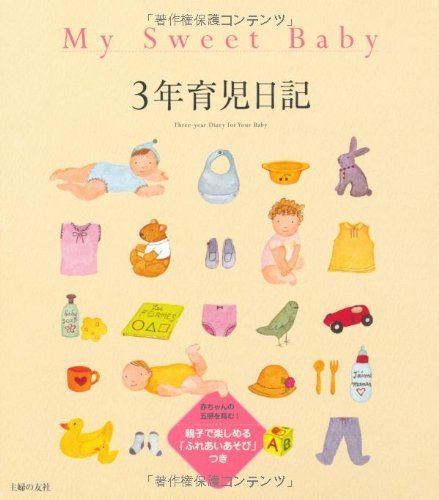 My Sweet Baby3年育児日記,育児日記帳,