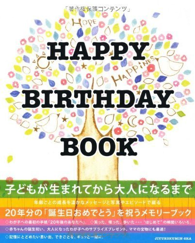 HAPPY BIRTHDAY BOOK,育児日記帳,