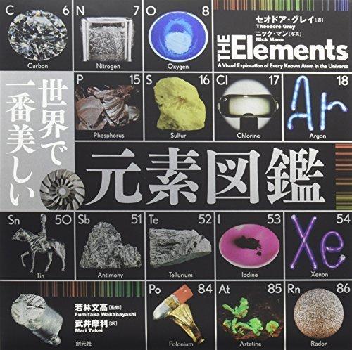 世界で一番美しい元素図鑑,