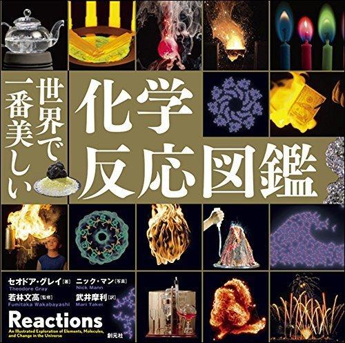 世界で一番美しい化学反応図鑑,