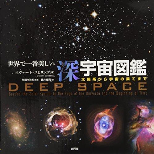世界で一番美しい深宇宙図鑑:太陽系から宇宙の果てまで,