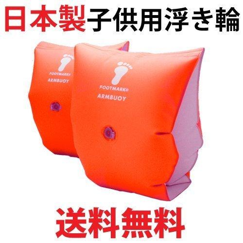 日本製 幼児・子供用浮き輪 (浮輪) アームヘルパーⅡ(アームブイ)レッド(オレンジ系),プール,持ち物,