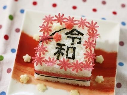 『令和』の押し寿司,令和,レシピ,スイーツ