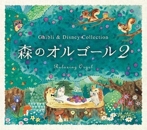 森のオルゴール2~ジブリ&ディズニー・コレクション,妊娠中,胎教,