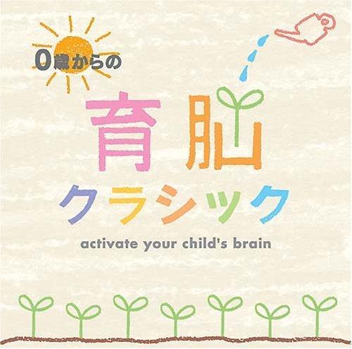 0歳からの育脳クラシック,妊娠中,胎教,