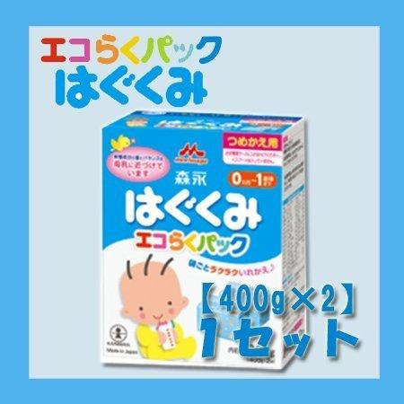 森永 エコらくパック つめかえ用 はぐくみ 800g (400g×2袋),粉ミルク,ランキング,