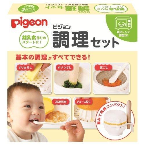 ピジョン 調理セット 離乳食用,離乳食,調理器具,おすすめ