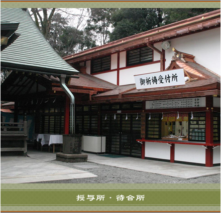 大國魂神社授与所,戌の日, 安産祈願,東京
