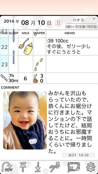 HappyBabyNotes,アプリ,赤ちゃん,
